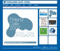 フィンランド カフェのトップページです。