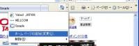 IE7の右上のあたり家のアイコンの右にある下向きアイコンをクリックして、画像の場所(色が反転しているところ)をクリックします。